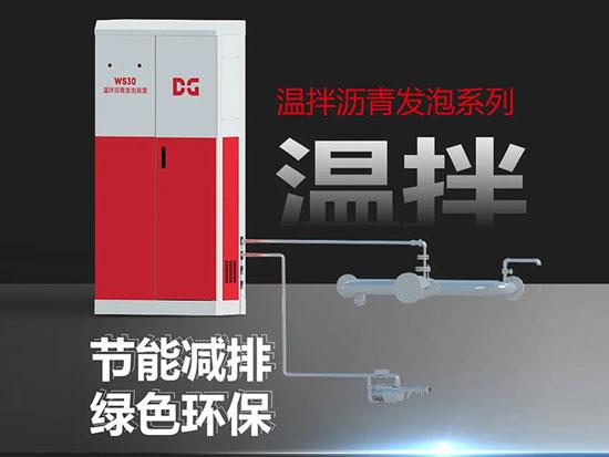 德基机械温拌沥青发泡系列科普(一)