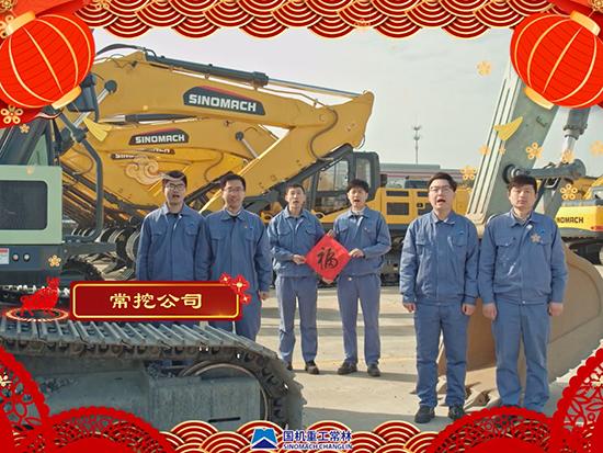 国机重工集团常林有限公司给您拜年啦!祝大家新年快乐!牛年大吉!