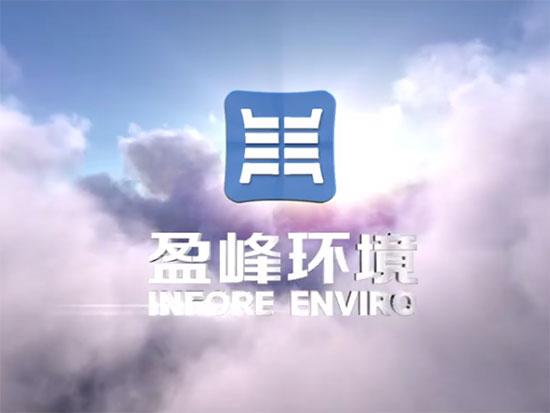 盈峰环境企业宣传片