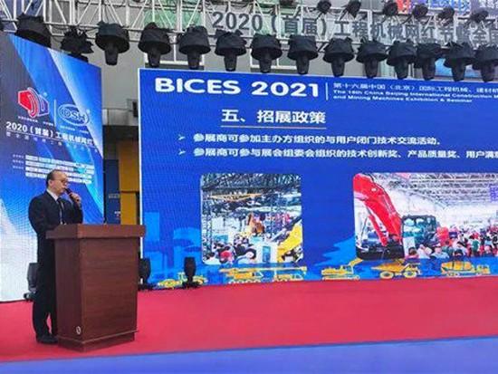 BICES 2021李云生主任参加广州工程机械网红节和黄埔协会会员大会