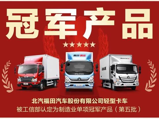 福田汽车轻型卡车被工信部认定为制造业单项冠军产品