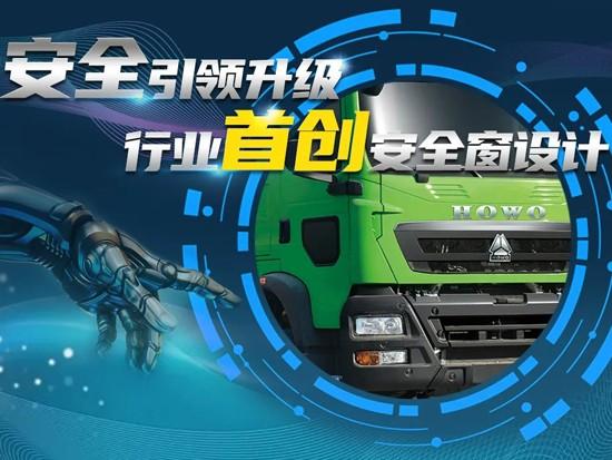 硬核战甲 中国重汽豪沃TX自卸车全面升级!