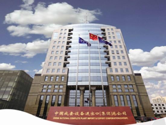 中成集团应邀协办2021北京国际工程采购大会