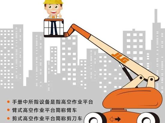 如何保持高空作业平台车身稳定