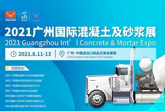 【邀请函】2021广州国际混凝土及砂浆展CME将于8月份举办