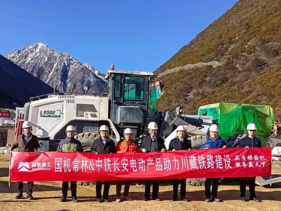 国机重工常林电动设备助力川藏铁路建设 一路犇腾!