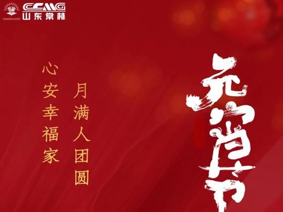 常林集团恭祝大家元宵节快乐!