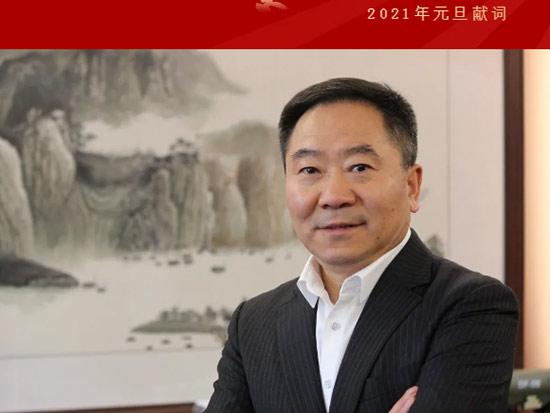 2021年续创辉煌—中集凌宇总经理刘宝山元旦献词