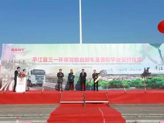 平江县采购15台环保自卸车 携手三一打造绿色城市