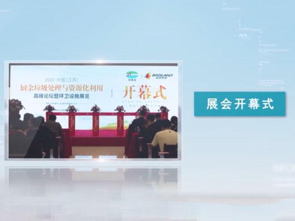 2020年中国(江苏)厨余垃圾处理与资源化利用高峰论坛暨环卫设备展
