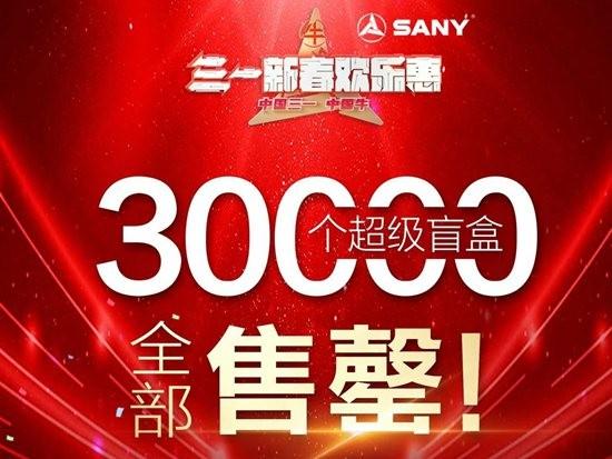 三一新春欢乐惠 今晚7:31直播见   万盒齐开赢特斯拉,10万红包雨撒不停!