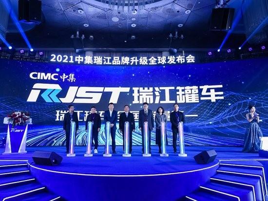 罐车之王·荣耀中国   2021中集瑞江品牌升级全球震撼发布