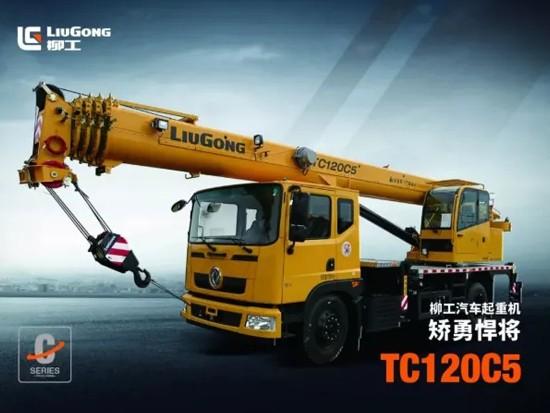 柳工王炸产品TC120C5究竟强在哪?这个试验告诉你…