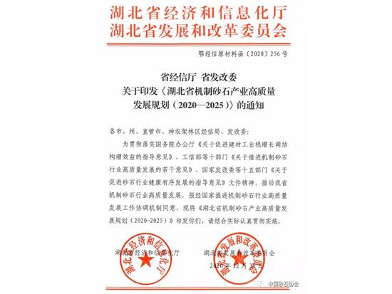 湖北发布新规 长江中下游砂石市场将迎接更大挑战