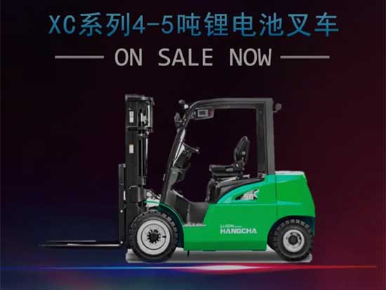 杭叉XC系列4-5吨锂电池叉车,撼动上市
