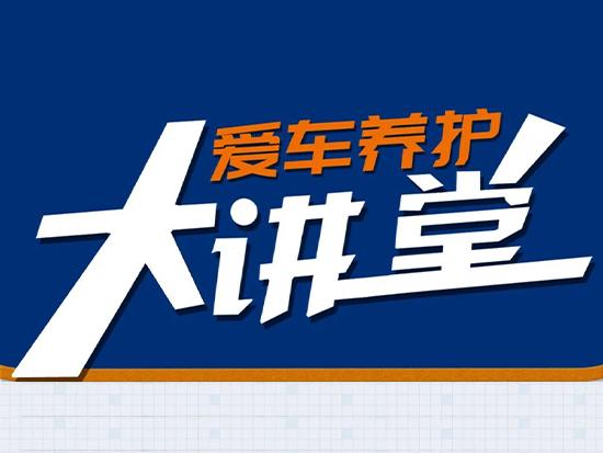 【爱车养护大讲堂】第一期 - 维保篇 - 空滤维护保养