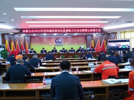 中铁装备召开2021年党风廉政建设和反腐败工作会议暨警示教育大会