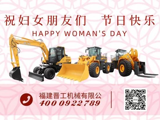 晋工机械祝妇女朋友们3·8节日快乐