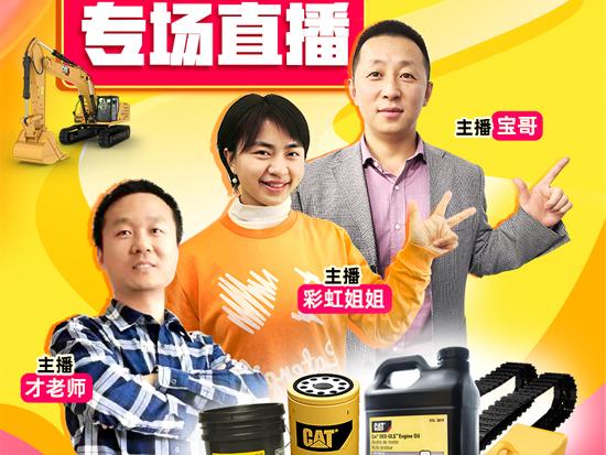 华北利星行3.8女神节专场直播