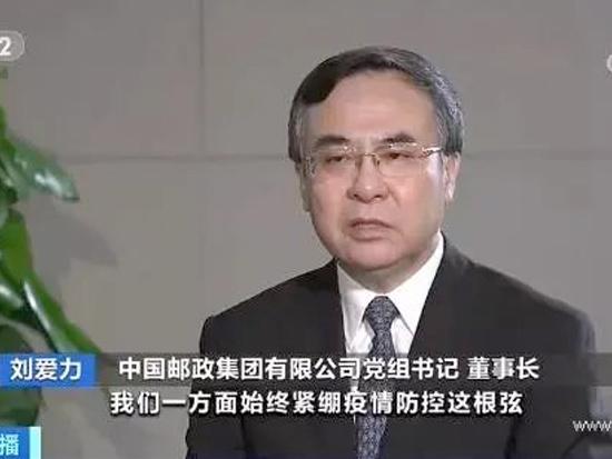 """央视访谈邮政""""掌门人"""" 战疫情保畅通中国邮政做了哪些努力?"""
