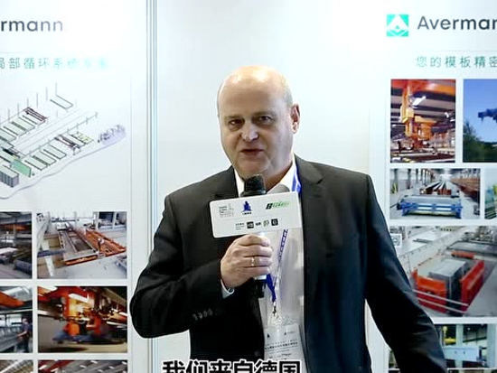 Avermann:第一家进驻中国的德国预制混凝土机械设备供应商