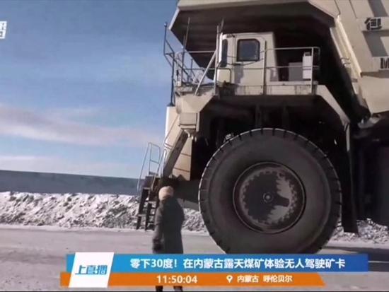 5G+北斗,体验内蒙古露天煤矿无人驾驶矿卡