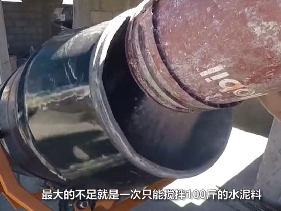 农民大叔自制电动混凝土搅拌机,能搅拌100斤水泥料,300元造一台