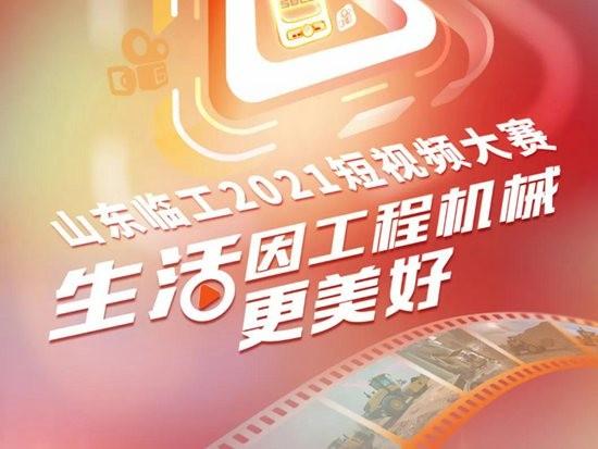 生活因工程机械更美好!山东临工2021年短视频大赛开始啦!