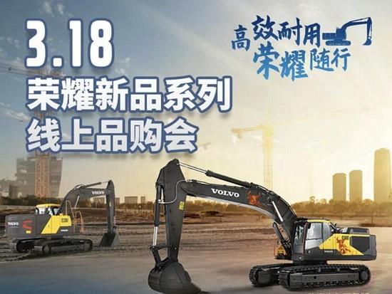 3月18日,沃尔沃荣耀新品系列线上品购会,重磅好礼大放送!