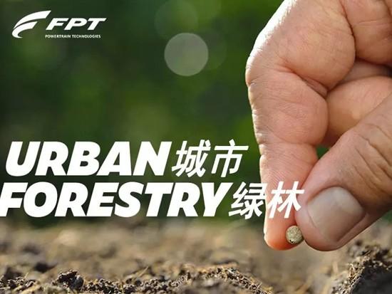 菲亚特践环保责任, 筑绿色未来