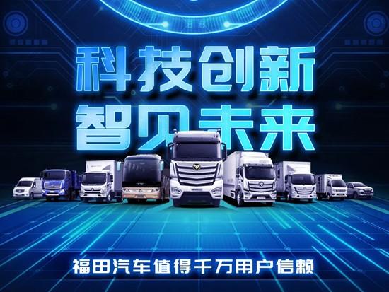 科技创新,智见未来︱福田汽车值得千万用户信赖