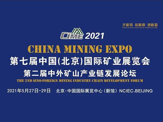 CIME2021中国矿业展靠实力出圈!看新一轮矿山设备需求到来