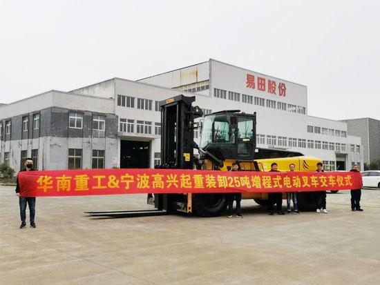华南重工成功交付25吨HNF-250EE增程式电动重型叉车