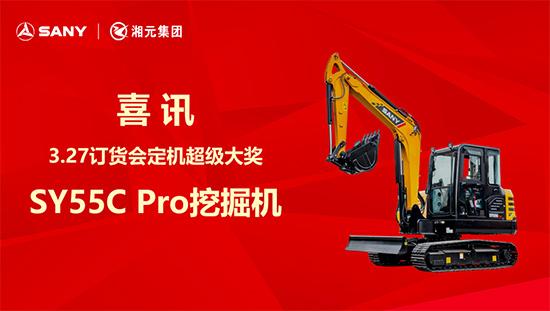 SY55C Pro挖掘机超级大奖:3月27日三一钜惠、订货会交定金抽挖机喽!