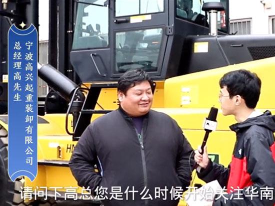 采访宁波高兴起重装卸有限公司总经理高先生,喜提华南重工25吨HNF-250EE增程式电动重型叉车