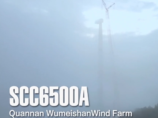 三一 SANY SCC6500A 履带起重机风电吊装