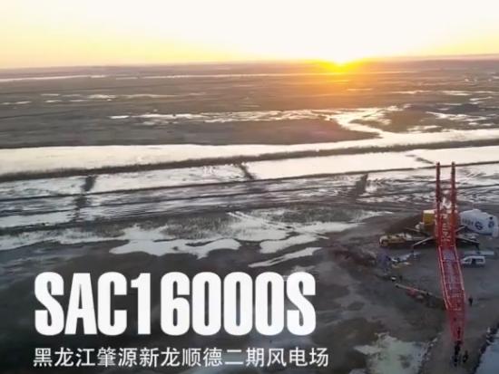 三一 SAC16000S 全地面起重机风电作业