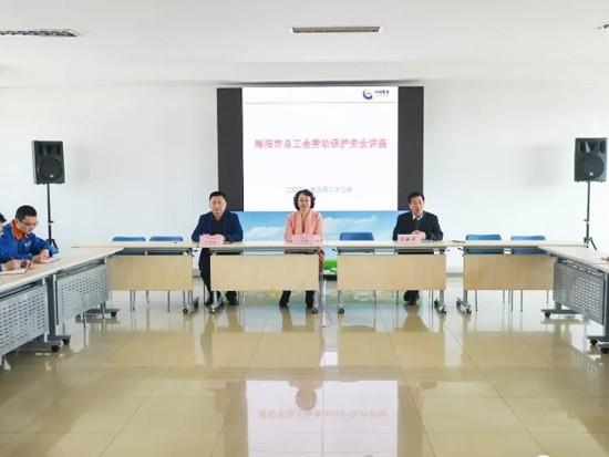 【安全培训】海阳市总工会劳动保护安全讲座在方圆集团举行
