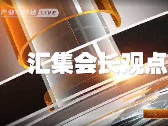 《会长谈产业》——苏子孟会长谈工程机械行业