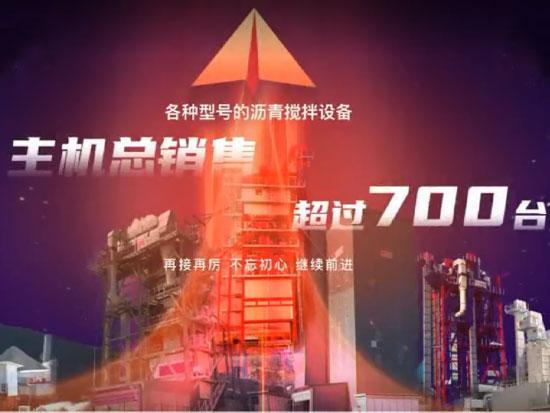 新长征路上的里程碑!700台!