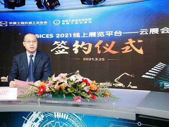 BICES 2021线上展会平台——云展合作签约仪式在京成功举办