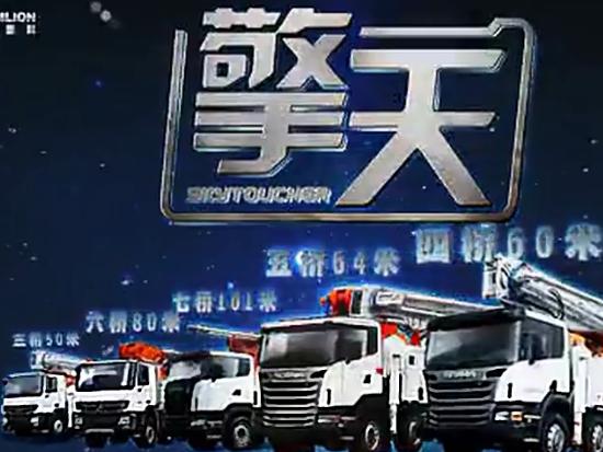 中联重科BBIN的注册擎天系列产品发布