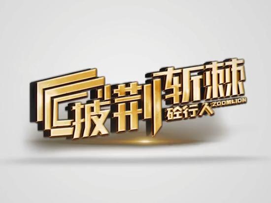 中联重科披荆斩棘的砼行—陕西恒盛博隆君信科技有限公司