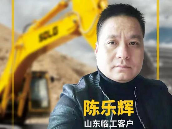 【临距离】矿山24小时作业靠得住,陈乐辉把主力机型换成了山东临工!