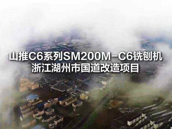 山推SM200M-C6铣刨机如何智慧施工