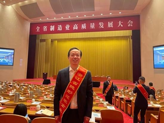 浙江建机受表彰!在全省制造业高质量发展大会上