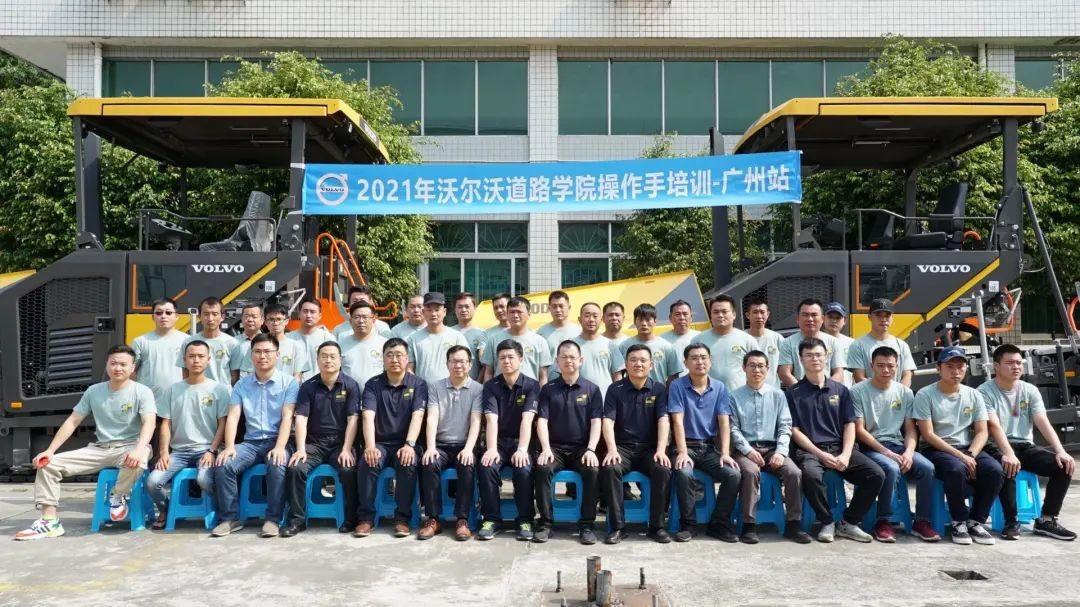 沃尔沃道路学院操作手精品培训班——广州站圆满成功