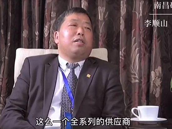 南昌矿机董事长李顺山专访