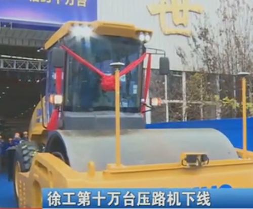 第十万台压路机下线 中国压实机械制造进入世界第一方阵