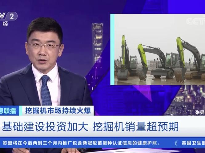 央视聚焦丨生产火爆!中联重科挖掘机订单排到两个月后